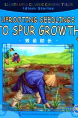 Uprooting Seedlings to Spur Growth